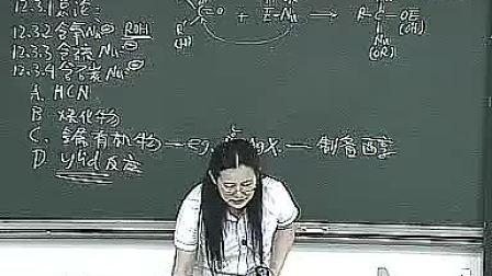 北大邢其毅版基础有机化学视频46(清华大学李艳梅授课)