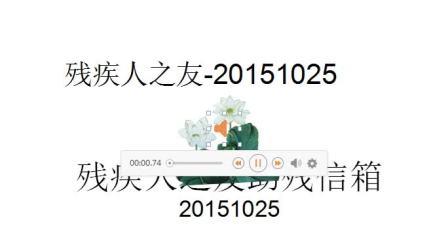 残疾人之友-20151025