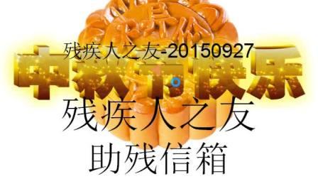 残疾人之友-20150927