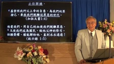 但以理書第9章預言七十個七詳談(上)