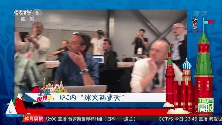 """俄罗斯世界杯国际广播中心内""""冰火两重天"""""""