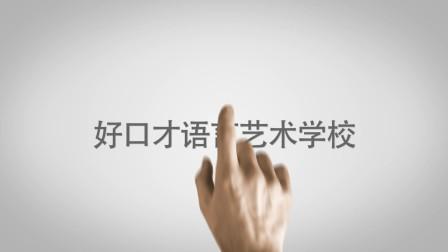 好口才语言艺术学校宣传片