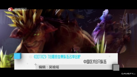 《DOTA2》TI8最终参赛队伍名单出炉 中国区共6只队伍