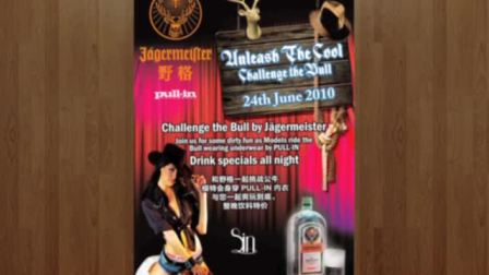 Jägermeister x Pull-in Unleash the Cool