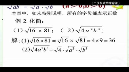 人教版数学八年级下册第十六章二次根式16.2二次根式的乘除二次根式的乘法-胡老师优质公开课(配视频课件教案)