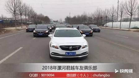 河南漯河君越车友会君越俱乐部Q群9019094微信群加管理微信chufangbo