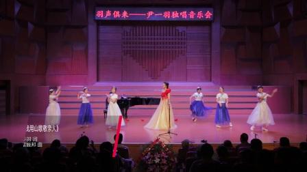 """""""羽声俱来""""尹一羽独唱音乐会14.《我用山歌敬亲人》"""