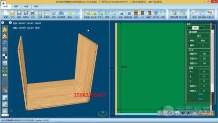 定制家具设计软件 衣柜橱柜开料生产软件 云熙设计软件视频