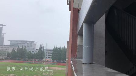 《绣山再见》温州市绣山中学2015级2班毕业曲MV