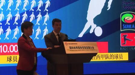 北京国际体育论坛    HLK   叶伟梅