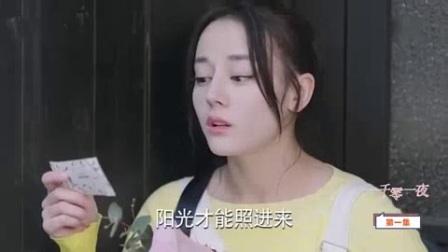 我在《一千零一夜》01集 优酷全网首播 热巴邓伦今夏最甜恋!截了一段小视频
