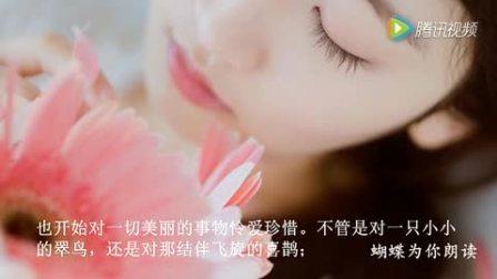 蝴蝶为你朗读第569期:写给幸福 作者席慕蓉 朗诵史丽娟