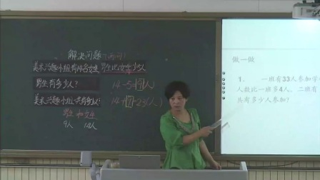 人教版小学二年级数学上册2.100以内的加法二解决问题连续两问-刘老师优质公开课配视频课件教案
