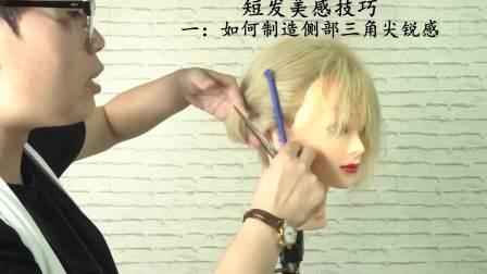 短发修剪技巧 女发视频 上海托尼盖美发培训学校