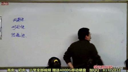 (3)不等式(上)第3段人教版-学而思-南瓜数学11872 高一数学尖端培养计划班(2014春季实录)郭桦南