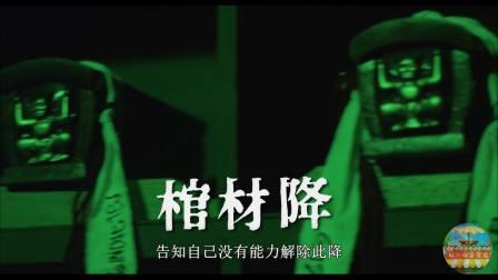 香港灵异惊悚电影《蛊》, 里面讲解10种降头术,最终邪不胜正