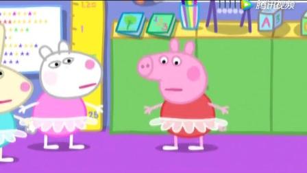 《小猪佩奇》英文版30 芭蕾舞