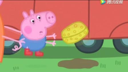 《小猪佩奇》英文版31 洗车记