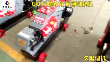 GQ45螺纹钢切断机试机中