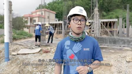 广州地球村建屋计划 Community Ambassador: Guangzhou Global Village Building Project