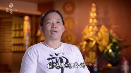 灵鹫山大悲行者 - 刘冬萍
