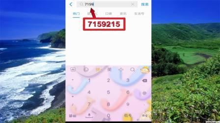 支付宝领红包赚钱攻略,搜几个数字就可以天天领红包,还等什么呢