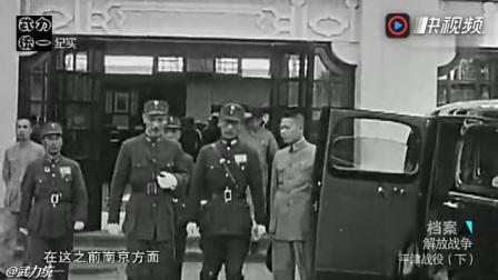 解放战争 平津战役(下)中