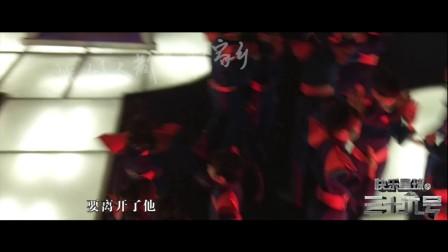 《快乐星球之三十六号》主题曲MV