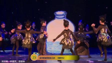 23嘉禾新城实验幼儿园《智慧鸟》