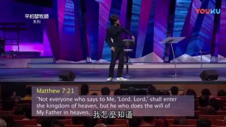 376平约瑟《启示录里的大能真理》(中文配音)