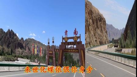 我的张掖至肃南旅游照片