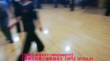 【谢晓云专辑•图片•讲习】《舞度空间第三届联谊会》2018.6.22-25