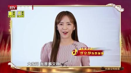 跨界歌王 第三季 万茜蔡文静录VCR助攻王耀庆 希望他不要太早领盒饭