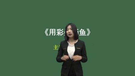 教师招聘考试说课试讲答辩结构化招教面试-小学美术说课范例-赵飞-1-Q 2017268329