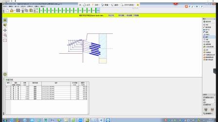 GEO5锚杆锚索设计和使用问题解答-远程技术支持