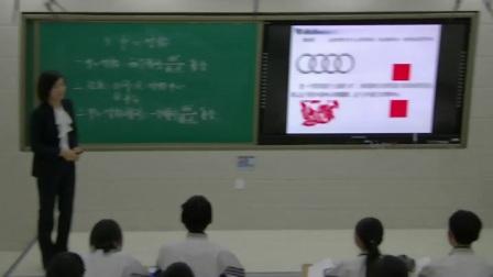 北师大版初中数学八下《3.3  中心对称》辽宁刘冰