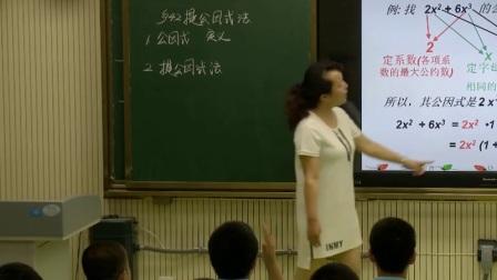 北师大版初中数学八下《4.2  公因式为单项式的提公因式法》甘肃李青林
