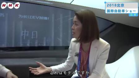 TA——惊艳NHK,长江汽车重新定义未来出行方式!