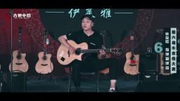 吉他中国第六届木吉他大赛指弹翻弹组 林玺珽