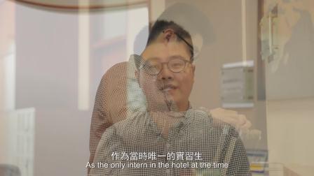 【校友分享】旅游学院酒店管理学士学位课程校友 - 朱震