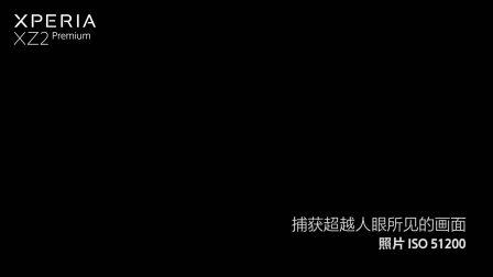 索尼Xperia XZ2 Premium 智慧新双摄,畅娱无索限  震撼来袭