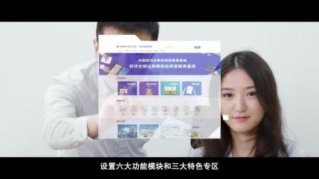 中国银河证券投资者教育基地2018版宣传片