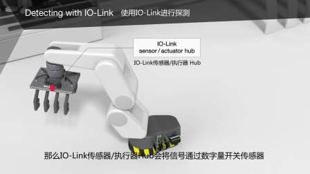 自动化系统基本原理 - IO-LINK