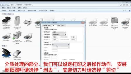 GoDEX驱动 基础操作教程