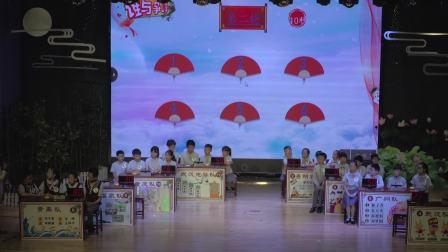 """为明教育集团第二届小学生""""启明赛诗会""""第四场巅峰对决视频回顾"""