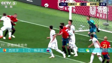 51-2018年俄罗斯世界杯16进8决赛 西班牙1-1俄罗斯