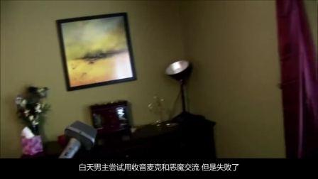鬼影实录: 家中拍下了真是录像, 看完毛骨悚然
