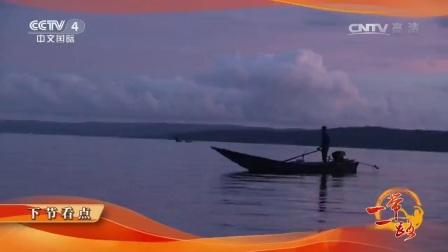《远方的家》  一带一路(110)柬埔寨 生活在海陆相连处 - -4