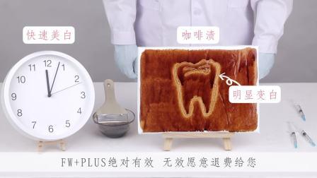牙齿美白一镜到底实测!速效白牙效果大震撼!Teeth Whitening|FW+PLUS菲斯华