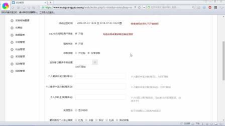 【夏说微信】一起玩转微信运营第八十八期:营销码(一物一码)
